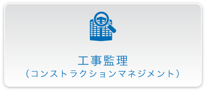 工事監理(コンストラクションマネジメント)